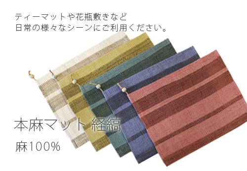 LC-本麻マットx5