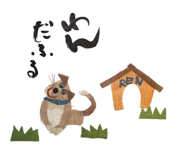 REN布絵2月-1