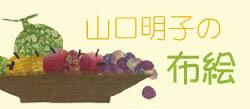 yamaguchi-menutop